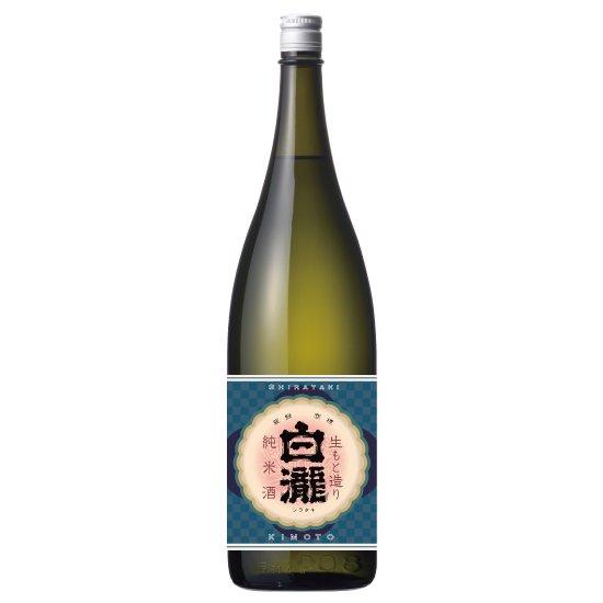 白瀧酒造 白瀧 生もと造り 純米酒 1800ml
