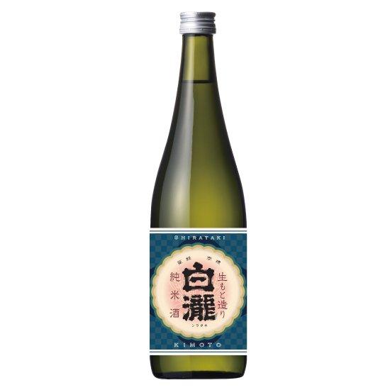 白瀧酒造 白瀧 生もと造り 純米酒 720ml