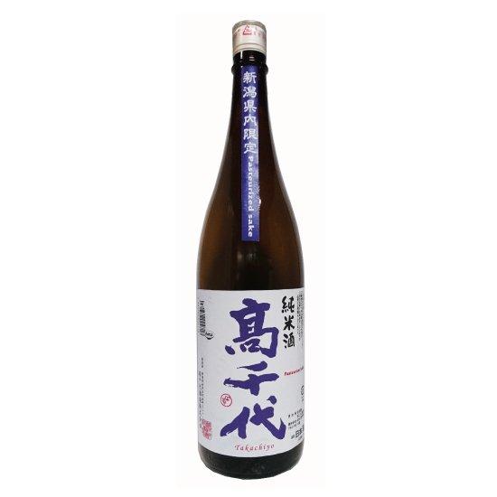 高千代酒造 高千代 純米火入れ〜Pasteurized sake〜新潟県内限定 1800ml