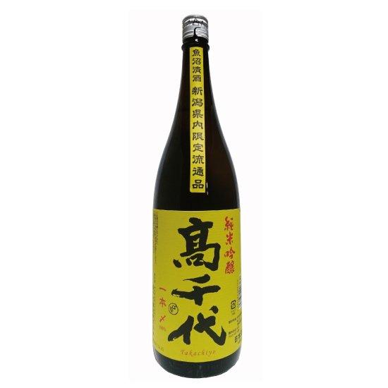 高千代酒造 高千代 純米吟醸 一本〆 新潟県内限定 1800ml