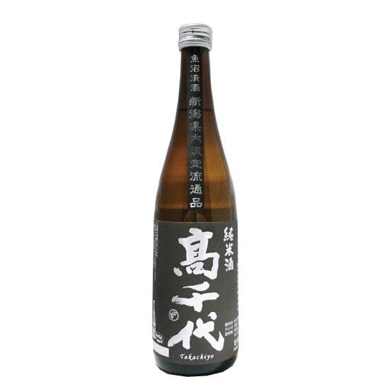 高千代酒造 高千代 純米酒 新潟県内限定 720ml