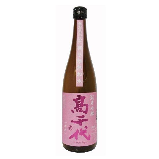 高千代酒造 高千代 純米吟醸 無濾過無加水 一本〆 720ml
