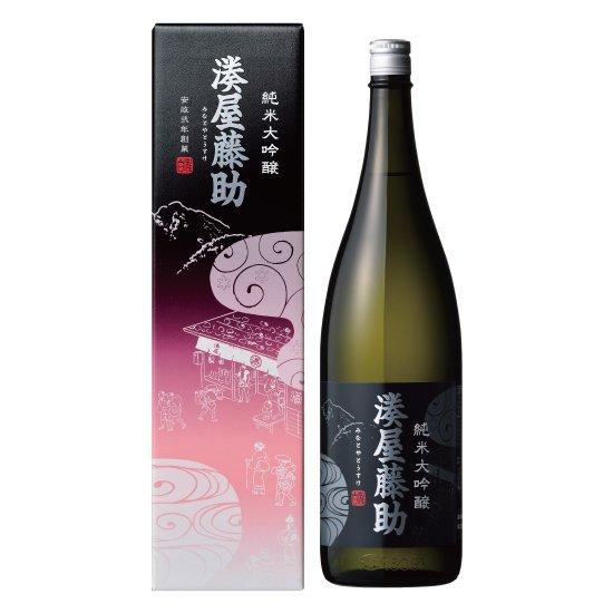 白瀧酒造 湊屋藤助 純米大吟醸 1800ml