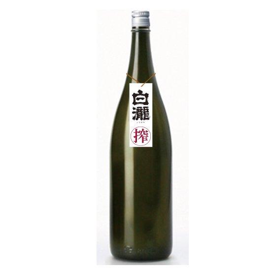 白瀧酒造 白瀧 純米吟醸 無濾過生原酒 1800ml