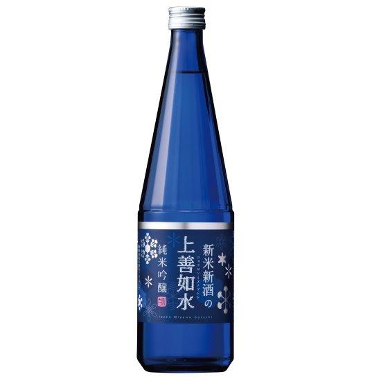 白瀧酒造 新米新酒の上善如水  純米吟醸 720ml