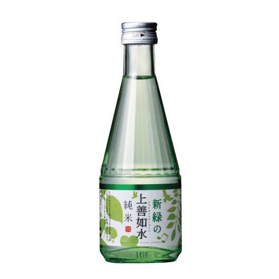 白瀧酒造 新緑の上善如水  純米 300ml