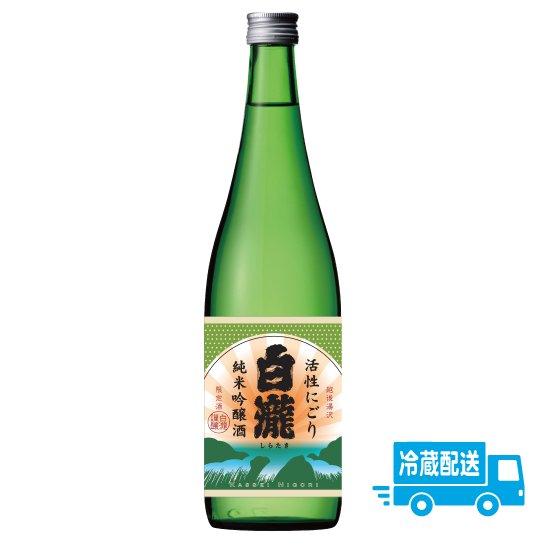 白瀧酒造 純米吟醸 活性にごり酒  720ml
