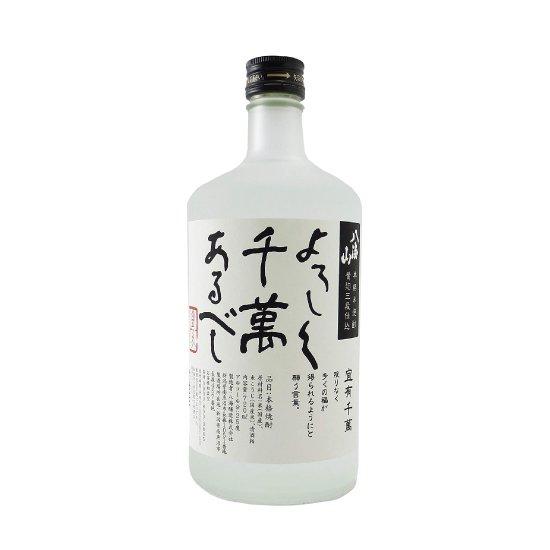 八海醸造 八海山本格米焼酎 黄麹三段仕込「宜有千萬」 720ml