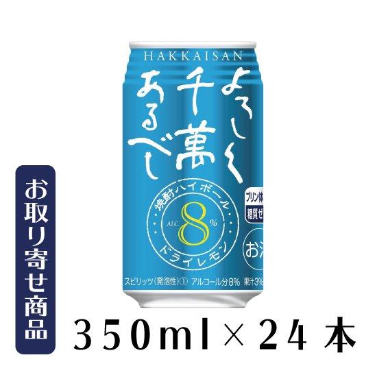 八海醸造 八海山よろしく千萬あるべし 焼酎ハイボール ドライレモン 350ml缶