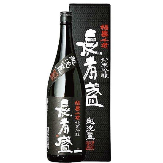 福寿千歳長者盛 純米吟醸 1800ml