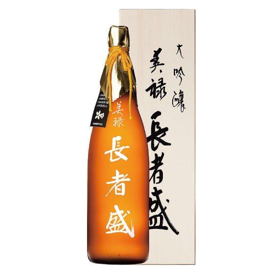 美禄 長者盛 大吟醸(木箱入)1800ml