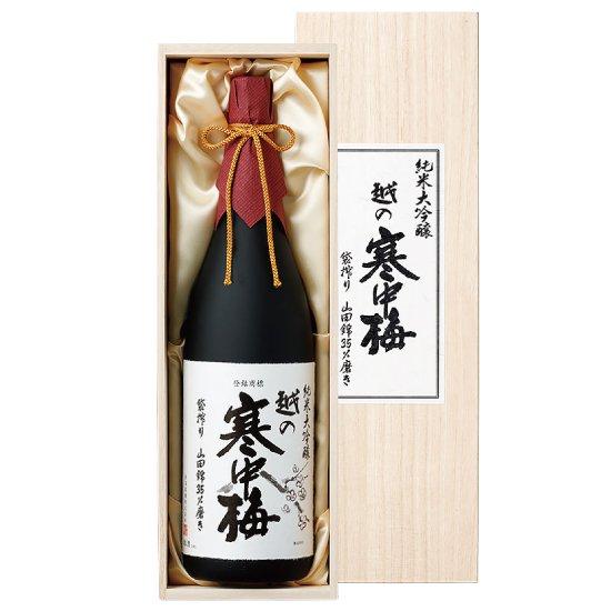 越の寒中梅 純米大吟醸(木箱入)1800ml