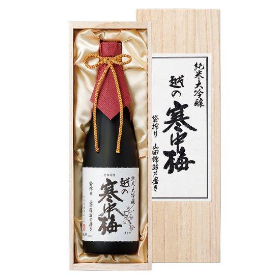越の寒中梅 純米大吟醸(木箱入)720ml
