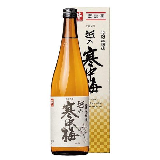 越の寒中梅 特別本醸造 720ml