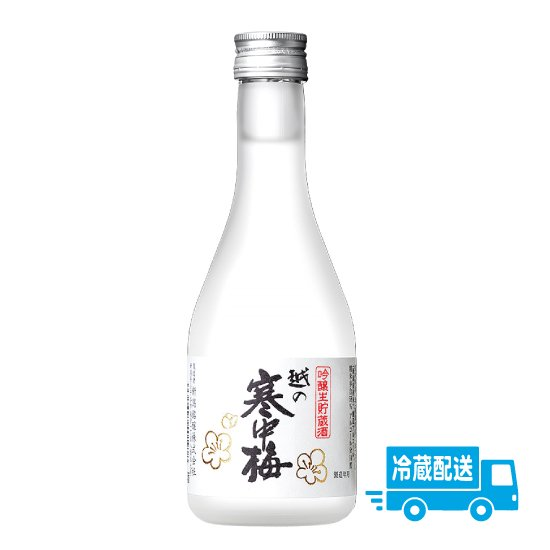 越の寒中梅 吟醸生貯蔵酒 300ml