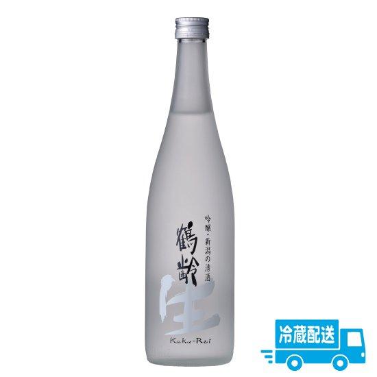 青木酒造 鶴齢 吟醸生酒 720ml
