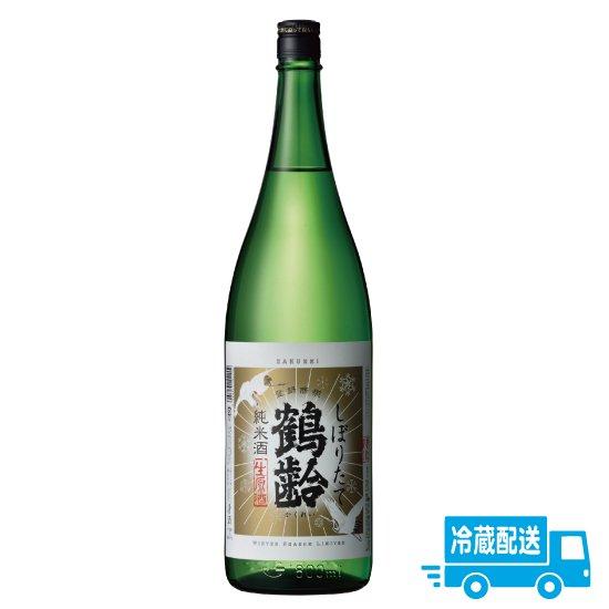 青木酒造 鶴齢 純米酒 しぼりたて 1800ml