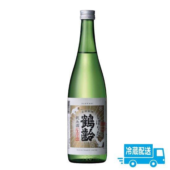青木酒造 鶴齢 純米酒 しぼりたて 720ml