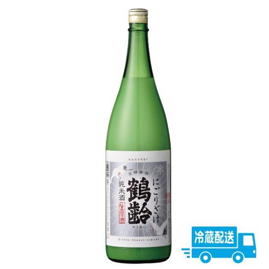 青木酒造 鶴齢 純米酒 にごりざけ 1800ml