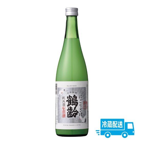 青木酒造 鶴齢 純米酒 にごりざけ 720ml