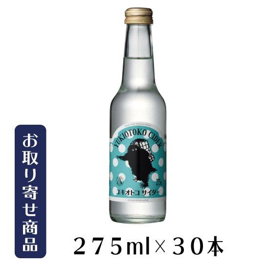青木酒造 雪男 サイダー 275ml(30本入り)