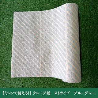 【ハンドメイド・DIY用】クレープ紙 ストライプ ブルーグレー【ミシン対応可】