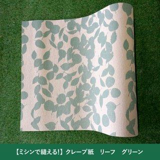【ハンドメイド・DIY用】クレープ紙 リーフ グリーン【ミシン対応可】