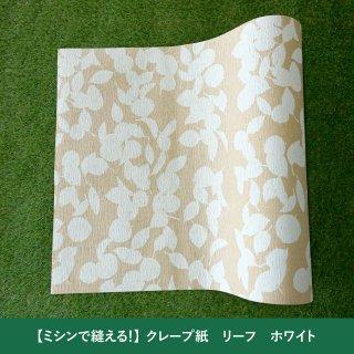 【ハンドメイド・DIY用】クレープ紙 リーフ ホワイト【ミシン対応可】