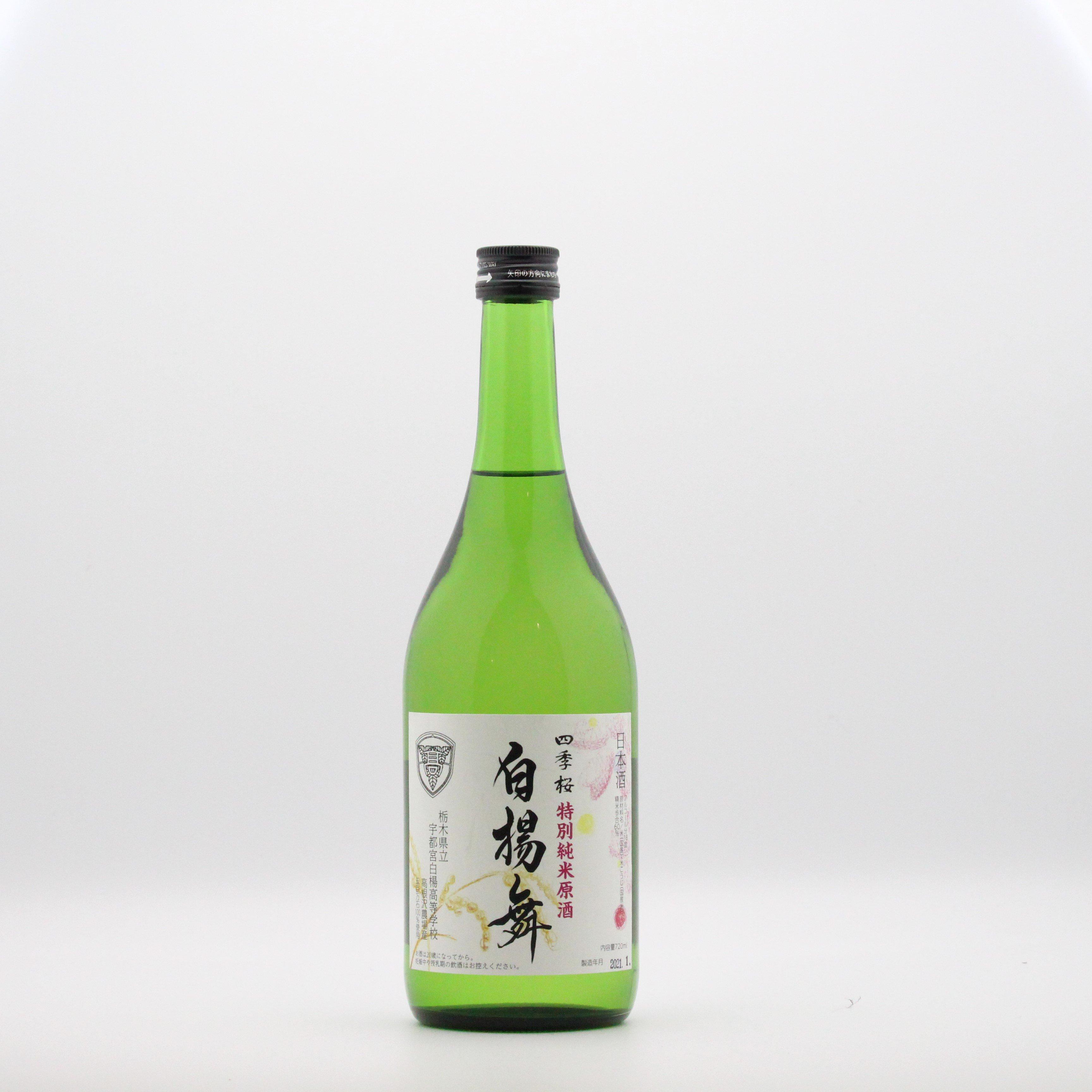 宇都宮酒造/白楊舞(特別純米原酒) 720ml