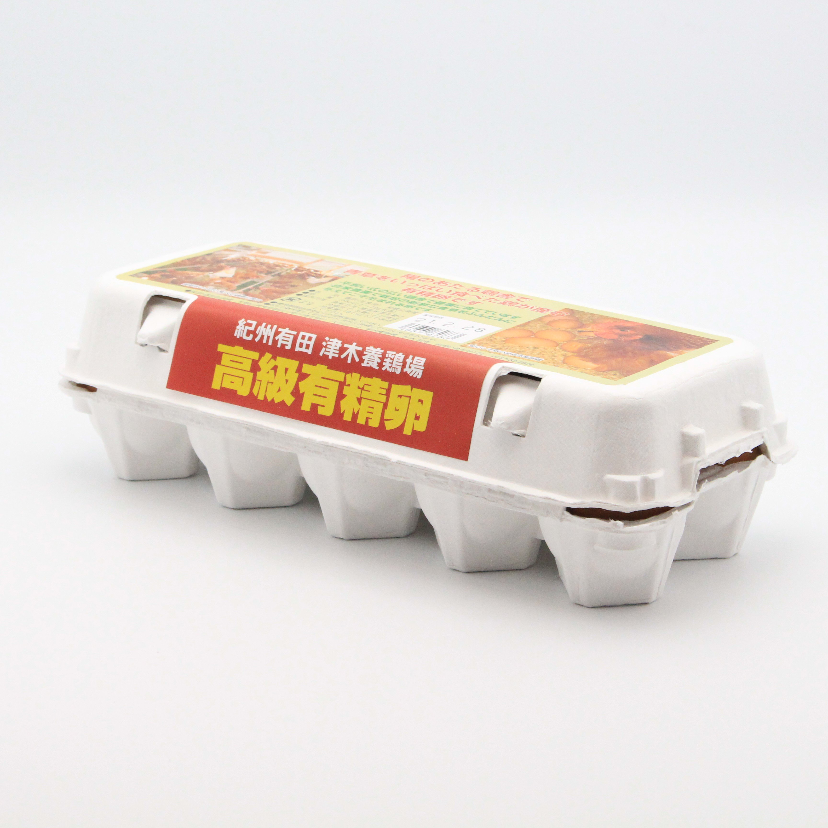 津木養鶏場/高級有精卵 10個入り