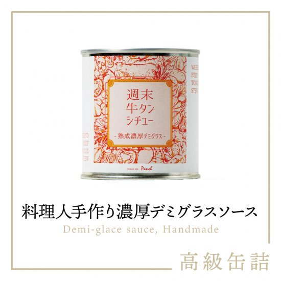 週末牛タンシチュー 熟成濃厚デミグラス [ 牛タン/料理人 小林光輝 ] 300g