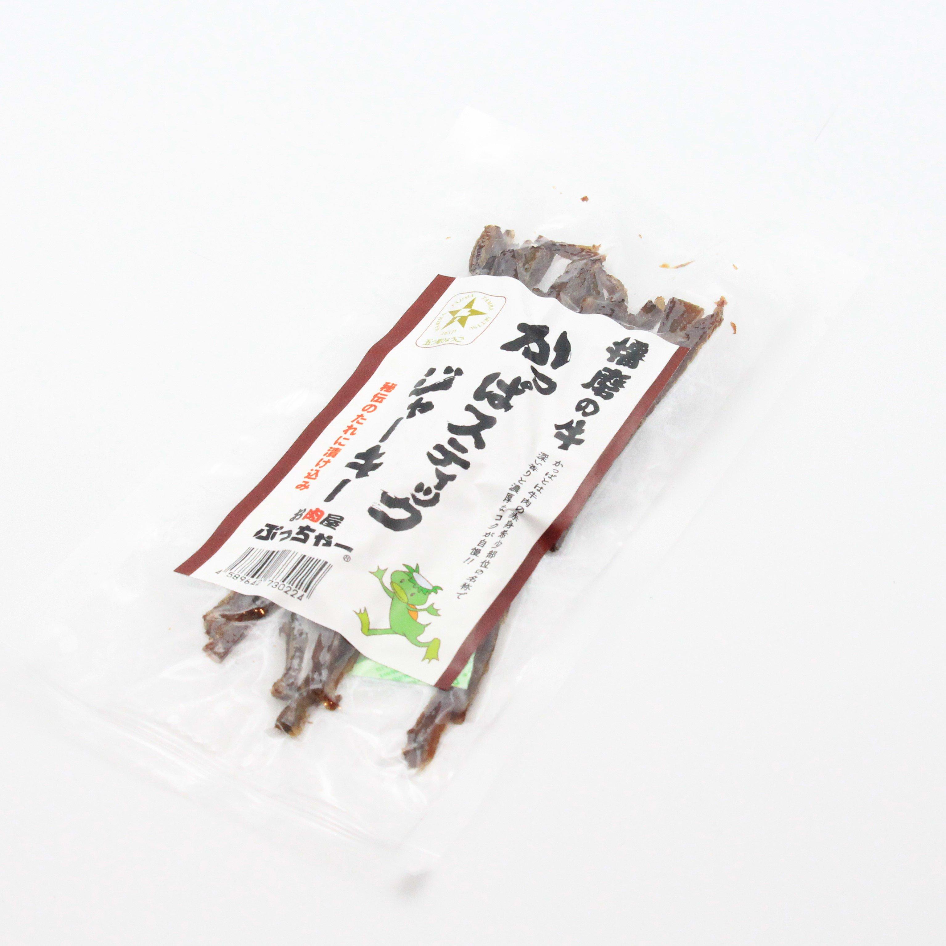 ぶっちゃー株式会社/播磨の牛 かっぱのスティックジャーキー(30g) 【五つ星ひょうご認定】