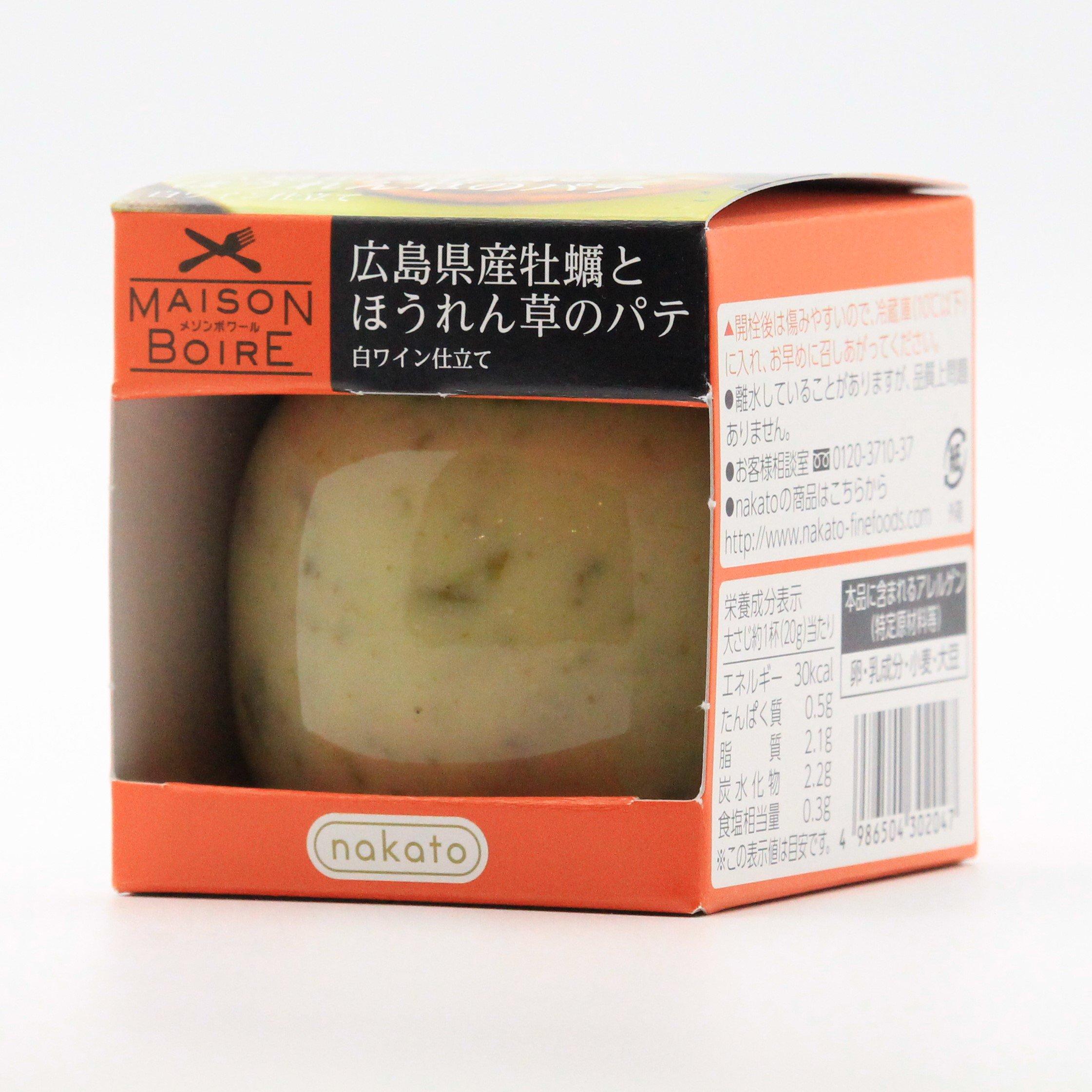 nakato/メゾンボワール 広島県産牡蠣とほうれん草のパテ 白ワイン仕立て 95g