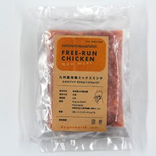no worries フリーラン・チキン・ミンチ(九州産地鶏ミックスミンチ)500g・1kg(小分けパック)