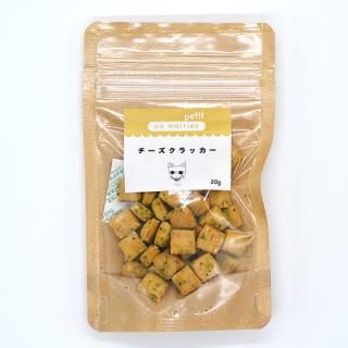 no worries petit チーズクラッカー(パセリ入り)20g・50g