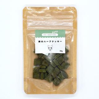no worries petit 緑のハーブクッキー(グリーンマルベリー)20g