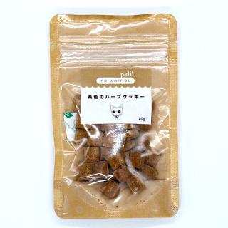 no worries petit 茶色のハーブクッキー(ダンディライオン)20g