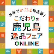 WEB 商工会こだわり鹿児島の逸品フェアONLINE 2020/11/13-12/3開催!