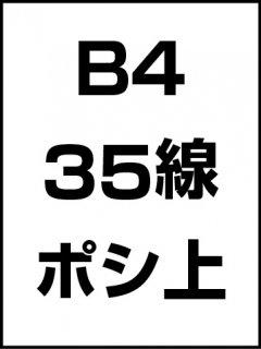 B4・35線・ポシ・膜面上の商品画像