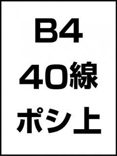 B4・40線・ポシ・膜面上の商品画像