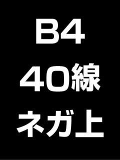 B4・40線・ネガ・膜面上の商品画像