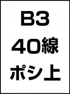 B3・40線・ポシ・膜面上の商品画像