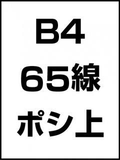 B4・65線・ポシ・膜面上の商品画像