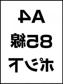 A4・85線・ポシ・膜面下の商品画像