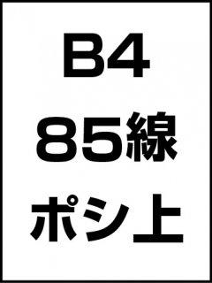 B4・85線・ポシ・膜面上の商品画像
