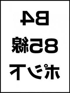 B4・85線・ポシ・膜面下の商品画像