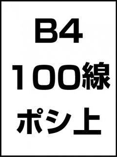 B4・100線・ポシ・膜面上の商品画像