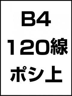 B4・120線・ポシ・膜面上の商品画像