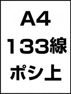 A4・133線・ポシ・膜面上の商品画像