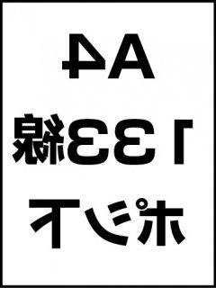 A4・133線・ポシ・膜面下の商品画像